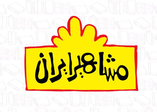 آشنایی با مشاهیر ایران